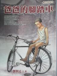 【書寶二手書T2/兒童文學_JRE】爸爸的腳踏車_劉興民