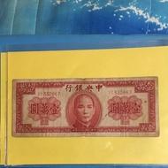 中華民國36年古董紙鈔一萬元