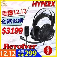 【急速出貨 免運費 送耳機架+贈品】HyperX Cloud Revolver 金士頓 Kingston 電競耳機