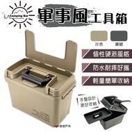 【CampingBar】軍事風工具箱 輕量彈藥箱 收納箱 收納盒 居家 露營 悠遊戶外