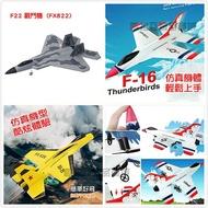 「歐拉亞」台灣出貨 加強版 陀螺儀 FX820 FX823 遙控戰鬥機 遙控飛機 遙控滑翔機 F16 SU35 F22