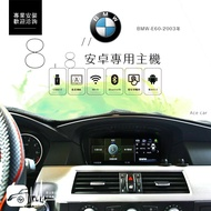 BuBu車用品 BMW E60 AMG【 8.8吋觸控式螢幕多功能主機】導航 鏡像 youtube