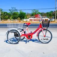 จักรยานสามล้อ จักรยาน3ล้อ RC 20 นิ้ว ล้ออัลลอยด์