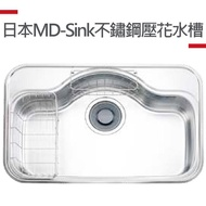 【MIDUOLI米多里】日本MD-sink不銹鋼水槽