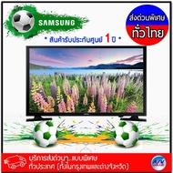 "Samsung 49"" Full HD Flat Smart TV J5250 Series 5  รุ่น UA49J5250 (2018)"