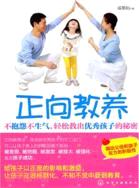 正向教養:不抱怨不生氣,輕鬆教出優秀孩子的秘密(簡體書)
