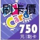 刷卡價!!最省便宜點卡!非代除,MYCARD 750