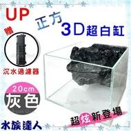 推薦【水族達人】雅柏UP《正方 3D 超白缸 20cm 灰色  附沉水馬達 PF-20-G》魚缸 背濾缸
