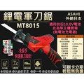 ㊣宇慶S舖㊣ 刷卡分期 通用牧田電池 單主機 日本ASAHI MT8015 充電式軍刀鋸 電鋸 鏈鋸機 線鋸機 切斷機