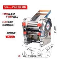 家用壓麵機不銹鋼電動小型麵條機多功能商用搟餃子皮全自動