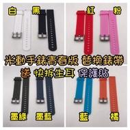 小米 Amazfit 米動手錶 青春版 米動 華米 替換錶帶 矽膠單色