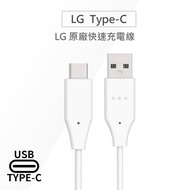 【LG 樂金】原廠Type-C USB-C 快充傳輸充電線(USB 2.0/USB 3.1 DC12WK-G LG Nexus 5X、G5、G6+、G7+、V30+)