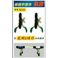 怪腳/置竿架/龍蝦腳架 DIY素材 猛哥釣具 龍蝦架/蟳仔 龍蝦竿 腳座 置竿架