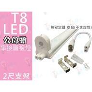 T5達人 T8 2尺 無安定器 公母頭可串接式LED燈管層板燈 支架燈 可搭9w10w18W19W20W22w40W可參考
