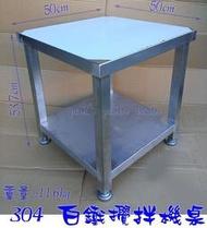 『世界大牌』304白鐵攪拌機桌 (可當小林12公升攪拌機用 士邦8公升攪拌機用 )