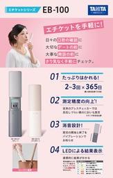 日本 TANITA 口臭檢測器 EB-100 口臭偵測器 口臭測試儀 約會 情侶 工作 約會 【哈日酷】