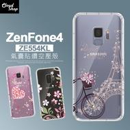 水鑽 Asus ZenFone4 ZE554KL Z01KD 手機殼 空壓殼 透明防摔 立體彩繪 愛心 保護 A62A4