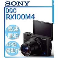 二手公司貨如新 公司貨 SONY RX100M4 類單眼相機 保固7日  雙電池8G記憶卡