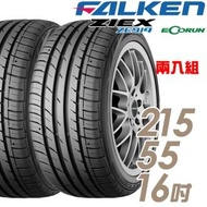【FALKEN 飛隼】ZIEX ZE914 ECORUN 低油耗環保輪胎_二入組_215/55/16(車麗屋)