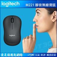 Logitech 羅技 M221 SILENT 靜音無線滑鼠 木炭黑《免運》