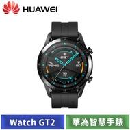 [特賣] HUAWEI WATCH GT2 46mm 氟橡膠錶帶 (曜石黑)-【送原廠降噪耳機+螢幕清潔三件套】