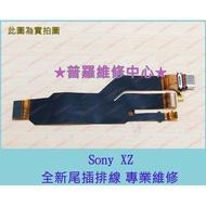 新北/高雄 Sony XZ 全新尾插排 充電孔 F8331 調角度充電 不過電 充電慢 可代工維修