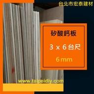 [台北市宏泰建材]矽酸鈣板3x6台尺6mm南亞、聯合麗仕、日本麗仕板子