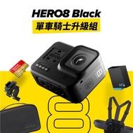【GoPro】HERO8 BLACK單車騎士升級組
