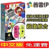 ★普雷伊★【NS】超級瑪利歐派對 Joy-Con組合包《日版 遊戲有中文字幕》