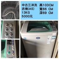 中古三洋洗衣機 13kg 中古洗衣機 二手洗衣機 二手家電