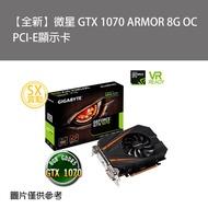 ~賞勳~【全新】技嘉 GeForce® GTX 1070 Mini ITX OC 8G 顯示卡自取15900