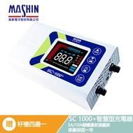 【麻新電子】 SC 1000+ 免運 【好禮四選一】全自動電池充電器 新包裝[現貨 新包裝 汽車 機車 SC-1000+