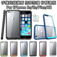 手機超級護盾 防摔 防撞 iPhone 5s 6 6s 7 Plus SE 空壓殼 防摔殼 保護殼 手機殼