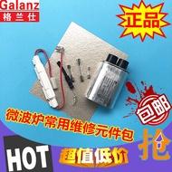 格蘭仕微波爐高壓電容 升壓濾波電容 單向二極管 保險絲通用套件