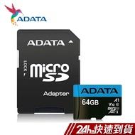 [滿399折50]威剛 ADATA Premier microSDXC A1 64GB記憶卡(附轉卡) 蝦皮24h 現貨