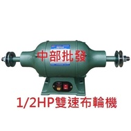 免運 1/2HP 強力雙速布輪機 高速 低速 拋光+研磨 強力布輪機 安靜穩定 一機兩用 台灣製造
