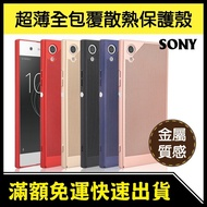 散熱殼 透氣 網殼 SONY XZ XZS XA1 XA Ultra 全包覆 防摔殼 保護套 手機殼背蓋 輕薄手感