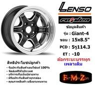 """แม็กบรรทุก เพลาเดิม Lenso Wheel GIANT-4 ขอบ 15x8.5"""" 5รู114.3 ET-10 สีBKWMA แม็กเลนโซ่ ล้อแม็ก เลนโซ่ lenso15 แม็กรถยนต์ขอบ15"""