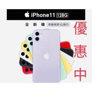 I phone 11 128g 紫   請至聊聊勿直接下單