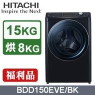 HITACHI日立 美型窄版15公斤溫水洗脫烘滾筒洗衣機 BDD150EVE/BK 絢麗黑-福利品