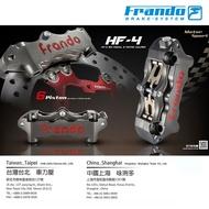 【Frando】對六輻射剎車卡鉗