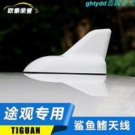 福斯-大眾途觀💯Tiguan10-17款天線 新改裝專用裝飾天線 原車色鯊魚鰭天線
