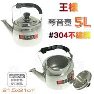 【九元生活百貨】王樣 琴音壺/5L #304不鏽鋼 笛音壺 茶壺