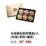 【現貨】台鹽膠原蛋白黃金皂禮盒6入組