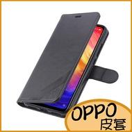 OPPO AX7Pro AX7  R15 R11S R9 R9S  經典翻蓋商務插卡皮套 手機殼 磁鐵吸附保護套
