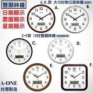 經緯度鐘錶【雙顯時鐘】 掛鐘 A-ONE金吉星 日本機心台灣製造品質優 日期、星期、農曆同時顯示 12吋 15吋大時鐘