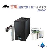 宮黛 GD-800 GD800 廚下型加熱器 觸控式三溫飲水機 搭贈 RO-A01 淨水組 適合中南部使用
