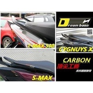 【小港二輪】TMAX 530 承旭Dream base 碳纖維卡夢 後扶手 T-MAX 530
