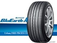 【新竹進發輪胎車業】 YOKOHAMA 橫濱 BluEarth-A AE50 215/55R17 215/50/17