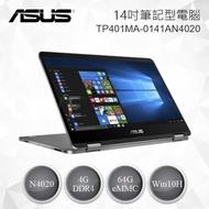 ASUS VivoBook Flip 14 TP401MA (N4020) 筆記型電腦 TP401MA-0141AN4020